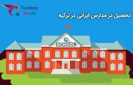 مدارس ایرانی در ترکیه (تحصیل دانش آموزان در ترکیه )