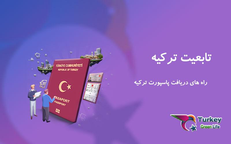 راههای اخذ شهروندی در ترکیه