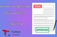 فرم راندوو اقامت ترکیه