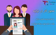 مجوز کار در ترکیه (شرایط اخذ اجازه کار- مجوز کار معلمین در ترکیه)