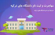 مهاجرت و ثبت نام دانشگاه های ترکیه