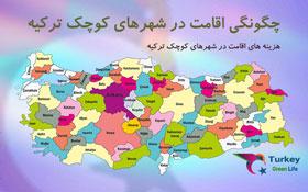 شرایط اقامت در شهرهای کوچک ترکیه