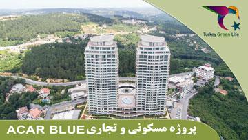 ACAR BLUE