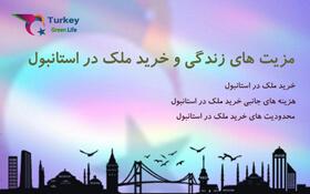اخذ اقامت ترکیه با خرید املاک در استانبول